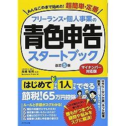 フリーランス・個人事業の青色申告スタートブック[改訂5版]―――マイナンバー対応版