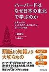 ハーバードはなぜ日本の東北で学ぶのか―――世界トップのビジネススクールが伝えたいビジネスの本質(山崎 繭加)