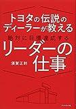トヨタの伝説のディーラーが教える 絶対に目標達成するリーダーの仕事(須賀 正則)