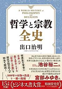 出口さんの大著『哲学と宗教 全史』は一気読み