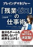 プレイングマネジャー 「残業ゼロ」の仕事術(小室 淑恵)