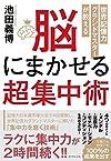 世界記憶力グランドマスターが教える 脳にまかせる超集中術(池田 義博)