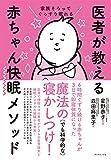 家族そろってぐっすり眠れる 医者が教える赤ちゃん快眠メソッド(森田 麻里子)