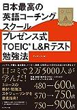 日本最高の英語コーチングスクール プレゼンス式TOEIC(R)L&Rテスト勉強法 (プレゼンス[編])