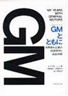 GMとともに 世界最大企業の経営哲学と成長戦略