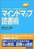 マインドマップ読書術—自分ブランドを高め、人生の可能性を広げるノウハウ(松山 真之助)