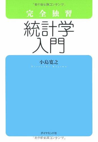 完全独習 統計学入門 , 小島 寛之 , 本 , Amazon.co.jp