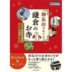 御朱印でめぐる鎌倉のお寺 三十三観音完全掲載 三訂版
