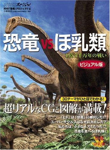 恐竜VSほ乳類 1億5千万年の戦い ビジュアル版