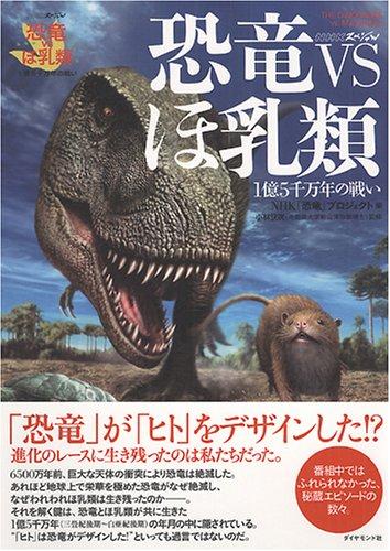 恐竜VSほ乳類 1億5千万年の戦い