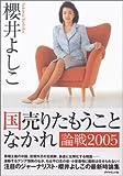 国売りたもうことなかれ 論戦2005: 櫻井 よしこ