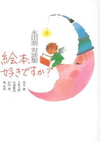 絵本 好きですか? 永田萠対談集