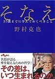 Sonae : sanjūgosai made ni manandeokubeki koto / Nomura Katsuya