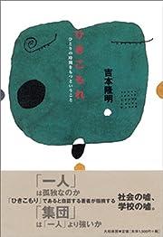 Hikikomore : hitori no jikan o motsu to iu…