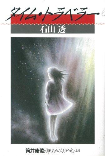 タイム・トラベラー 筒井康隆「時をかける少女」より