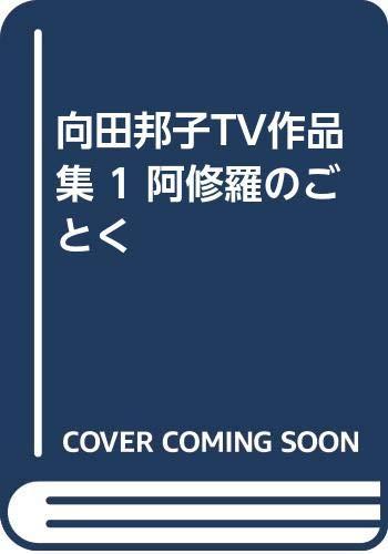 向田邦子TV作品集第一期全5巻