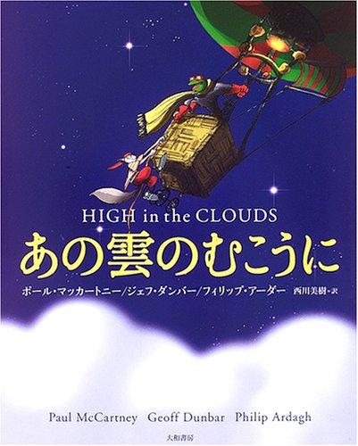 あの雲のむこうに