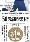 50歳からの起業術 ~シニア起業と独立を成功に導く実践的ノウハウ61~(中野 裕哲)
