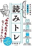 大人に必要な「読解力」がきちんと身につく 読みトレ(吉田 裕子)