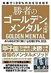 勝者のゴールデンメンタル ―あらゆる仕事に効く「心を強くする」技法(飯山 晄朗)