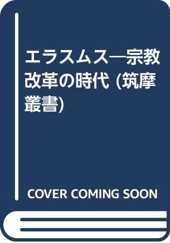 エラスムス―宗教改革の時代(ちくま学芸文庫)