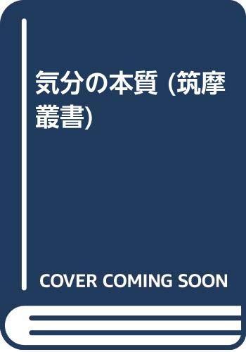 気分の本質(筑摩叢書200)