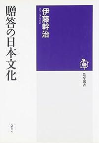 『贈答の日本文化』