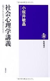 『社会心理学講義』by 出口 治明