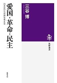 『愛国・革命・民主:日本史から世界を考える 』  by 出口 治明