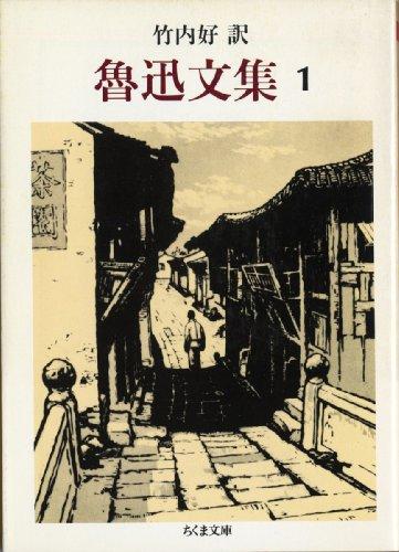 魯迅文集 1~6(文庫)