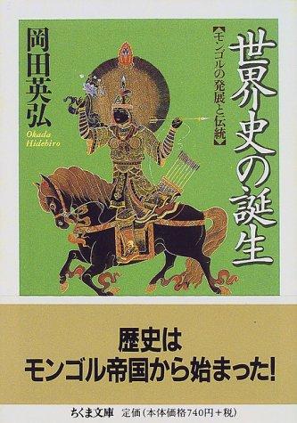 世界史の誕生(ちくま文庫)