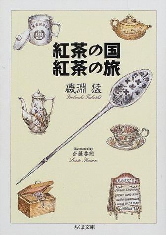 紅茶の国紅茶の旅