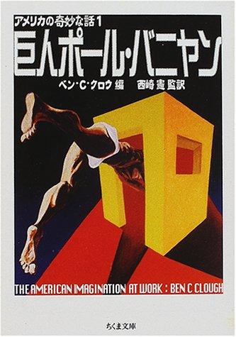 アメリカの奇妙な話-〈1〉巨人ポール・バニヤン / 〈2〉ジャージーの悪魔