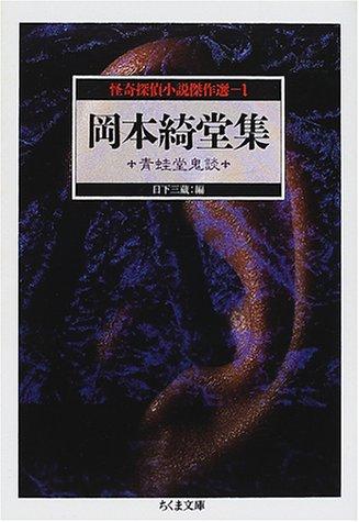 怪奇探偵小説傑作選 全5巻