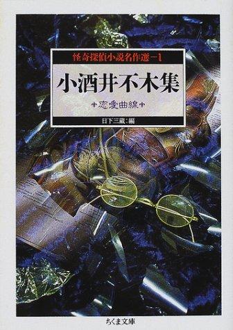 怪奇探偵小説名作選 全10巻
