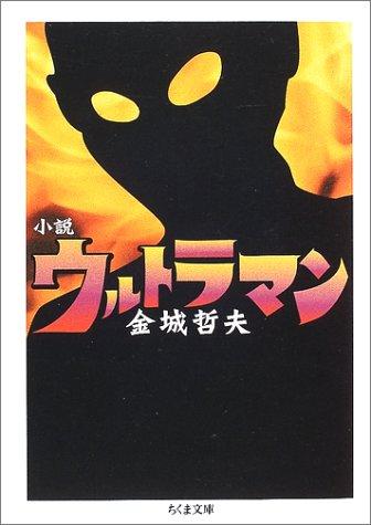 小説ウルトラマン