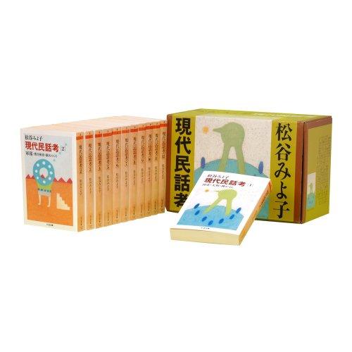 現代民話考 全12巻
