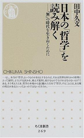 日本の「哲学」を読み解く-「無」の時代を生きぬくために