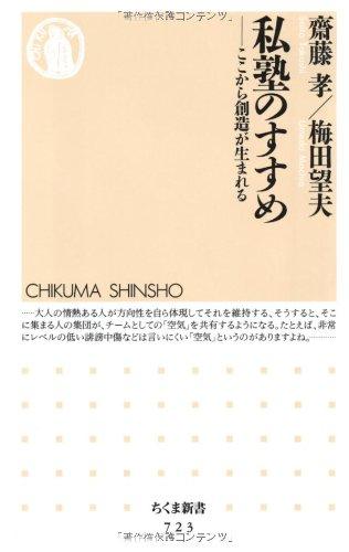 Amazon.co.jp: 私塾のすすめ ─ここから創造が生まれる (ちくま新書 (723)): 齋藤孝 梅田望夫: 本