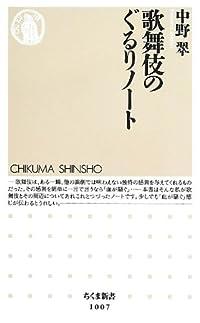 『歌舞伎のぐるりノート』 新刊超速レビュー