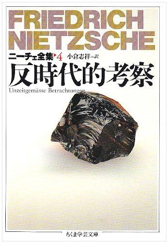 反時代的考察(ちくま学芸文庫)