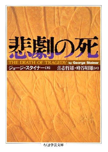 悲劇の死(ちくま学芸文庫)