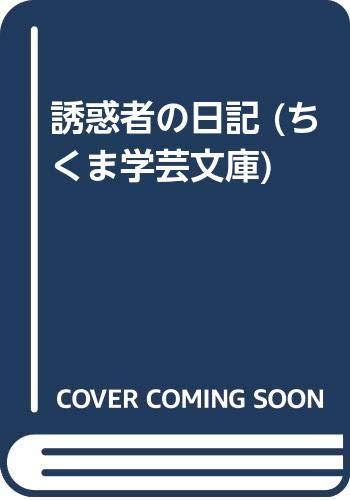 誘惑者の日記(ちくま学芸文庫版)