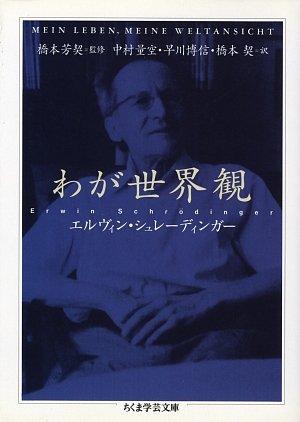 わが世界観 (ちくま学芸文庫)