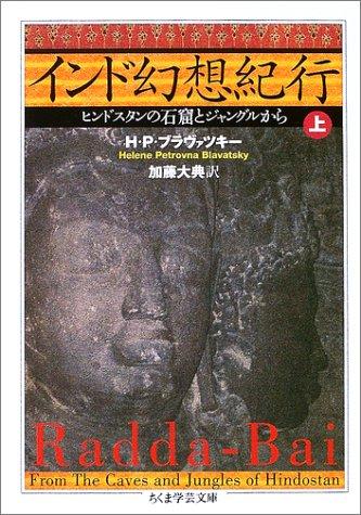 インド幻想紀行 ヒンドスタンの石窟とジャングルから (上下巻)