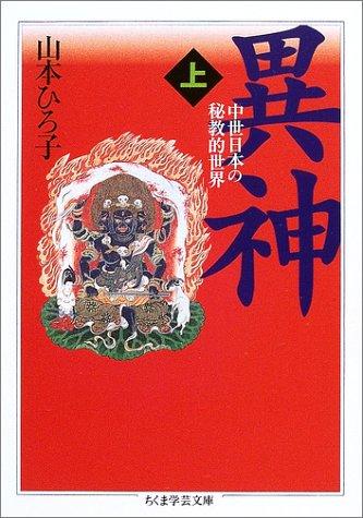 異神―中世日本の秘教的世界 上下巻