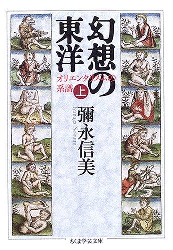 幻想の東洋 上・下 -オリエンタリズムの系譜 (ちくま学芸文庫)