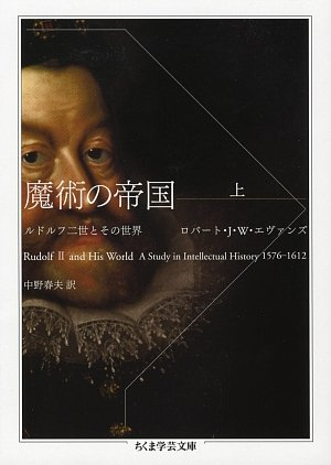 魔術の帝国―ルドルフ二世とその世界(ちくま学芸文庫) 上・下