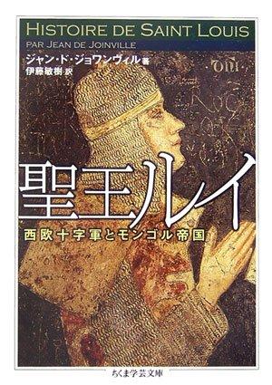 聖王ルイ―西欧十字軍とモンゴル帝国