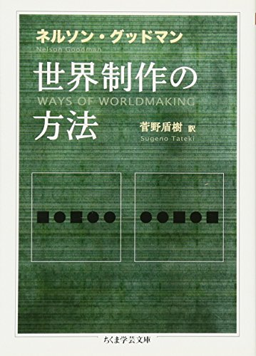 世界制作の方法